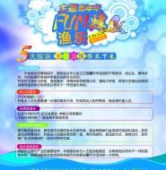 主题嘉年华-FUN肆渔乐